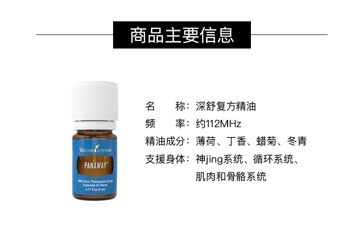 Young living panaway compound essential oil for relieving muscle and joint pain 5ml